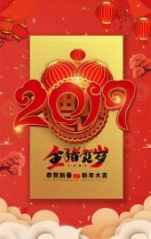 2019猪年大吉贺卡