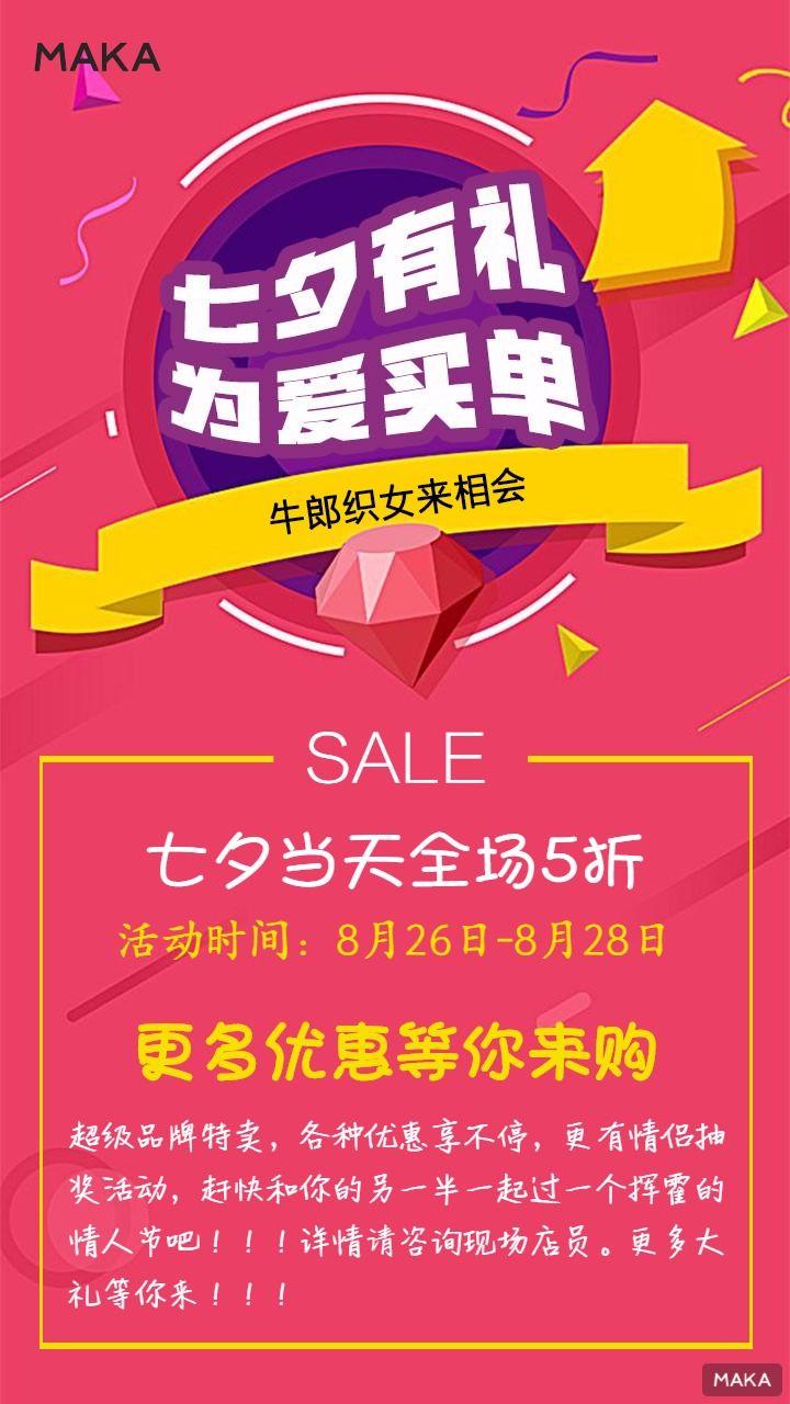 红色情人节促销活动海报