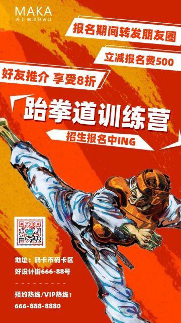 红色简约扁平跆拳道训练招生宣传手机海报