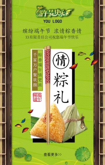 端午节活动宣传推广贺卡