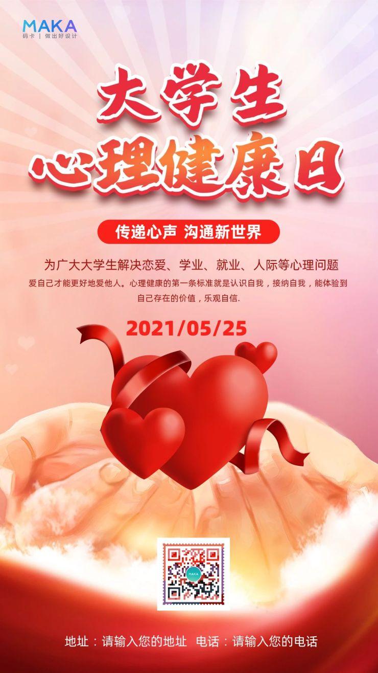 红色治愈风大学生心理健康日知识普及宣传推广海报