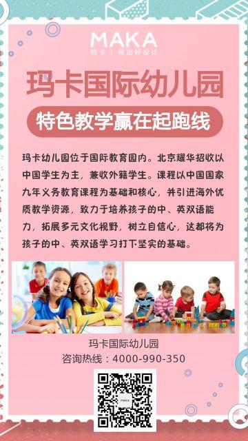 粉色扁平简约风国际幼儿园招生宣传海报