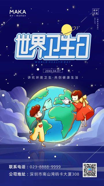 蓝色简约插画风格世界卫生日公益宣传海报