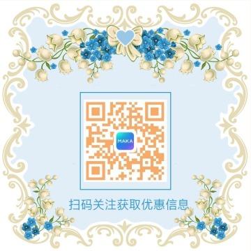 公众号二维码宣传促销折扣推广活动通用二维码卡通蓝色