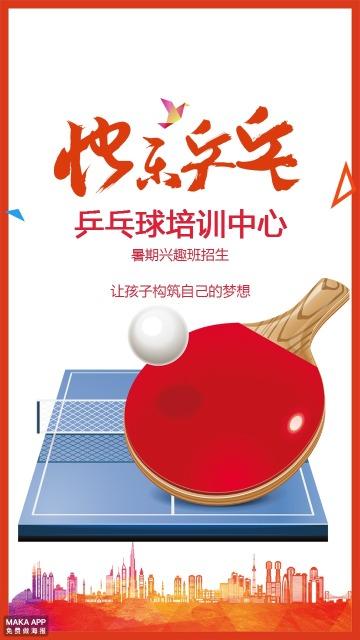 乒乓球培训学校招生宣传活动