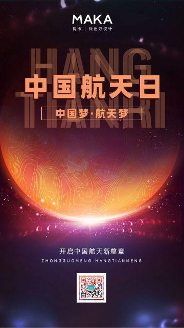 黑色时尚炫酷中国航天日节日宣传海报