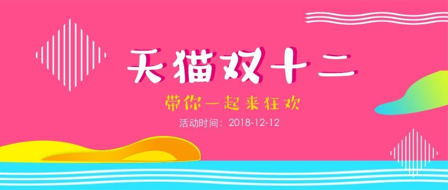 红色简约天猫淘宝双十一/双十二购物狂欢节公众号封面大图