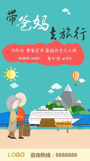 旅游旅行海上旅行节日促销宣传