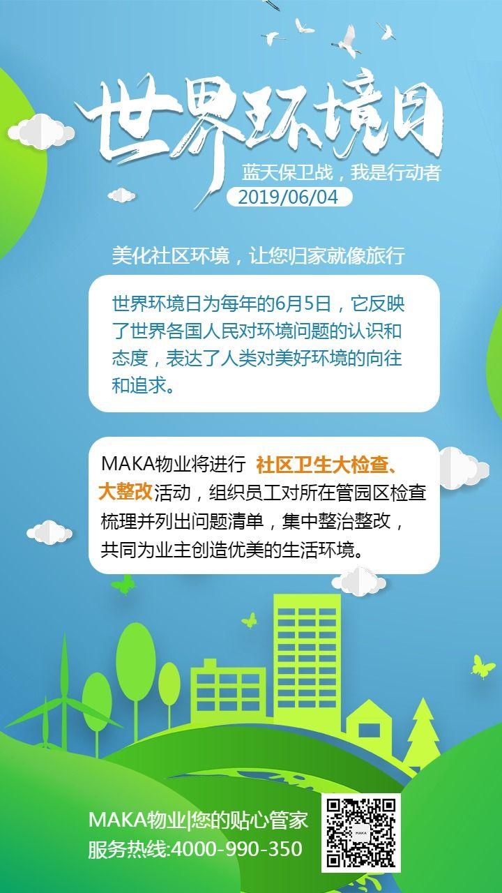 绿色卡通世界环境日推广海报