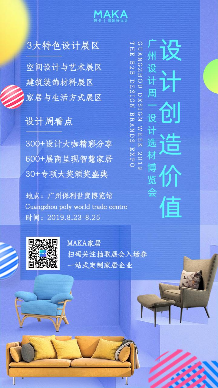 时尚炫酷设计周手机宣传海报