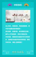 中秋节 中秋节祝福 中秋节快乐 中秋贺卡 中秋节宣传