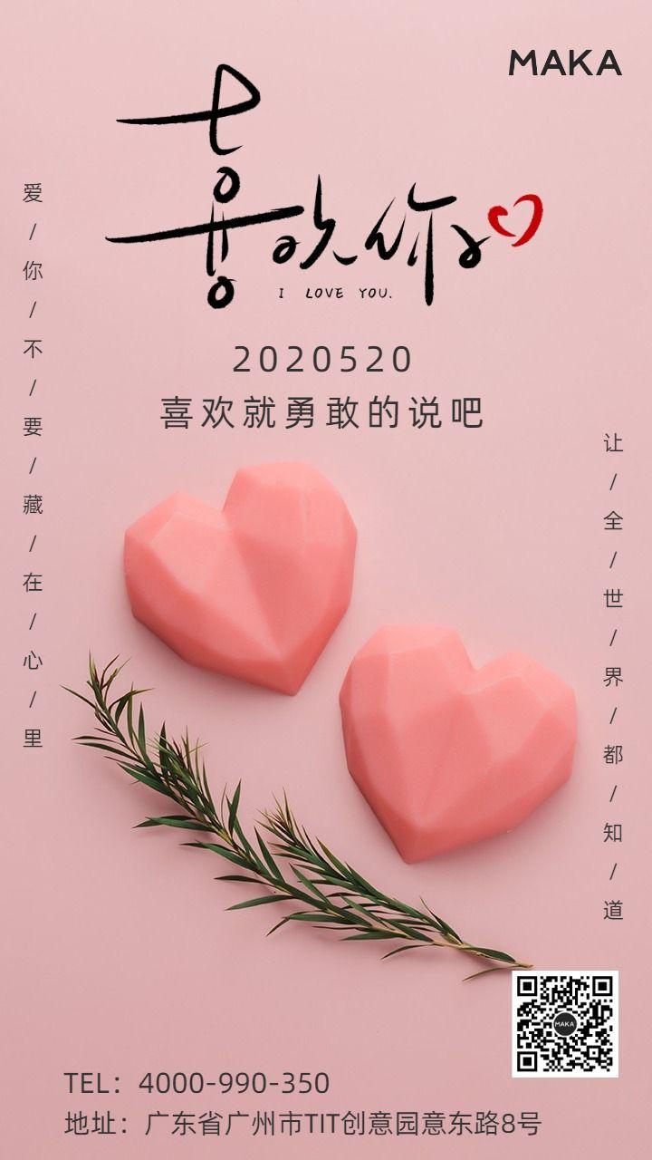 粉色浪漫520情人节节日宣传手机海报