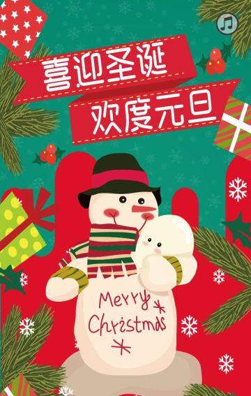 圣诞元旦商家促销活动宣传通用模板