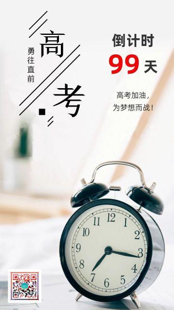 简约清新文艺高考加油/倒计时励志宣传海报