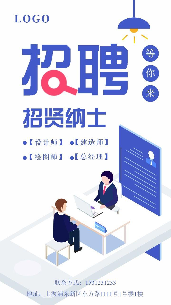 简约扁平清新蓝色商务企业公司校园招聘海报