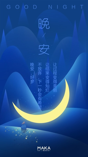 手绘插画唯美仰望星空月亮小清新晚安励志日签晚安心情寄语宣传海报