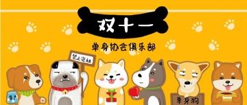 双十一 单身聚会 卡通单身狗 微信公众号封面头图