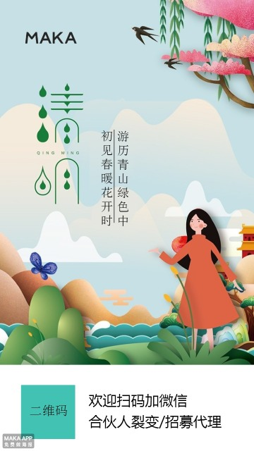 清明节 微信海报  微商招募 微商推广 软性推广 24节气