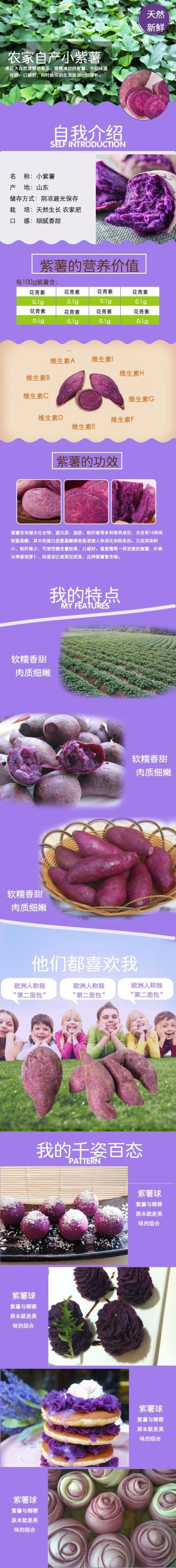 紫色简约食品果蔬紫薯电商宝贝详情