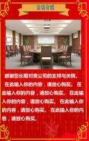 高端邀请函/会议邀请函/年会邀请/会议模版/各种企业通用,高端大气。