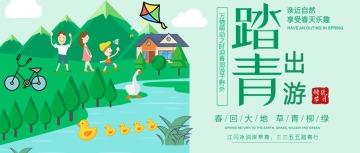 绿色卡通手绘清明出游踏青微信公众封面首图