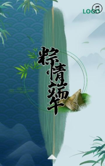 端午节中国风节日祝福宣传H5