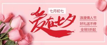 粉色浪漫玫瑰唯美风七夕情人节七夕表白日七夕店铺促销公众号首图