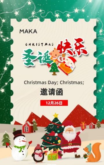 圣诞节元旦活动宣传邀请函