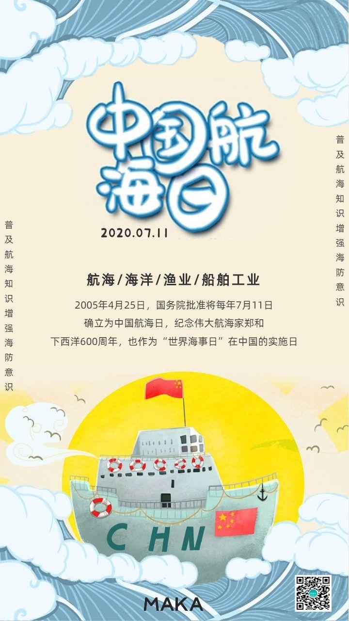 黄色卡通国际航海日节日宣传手机海报