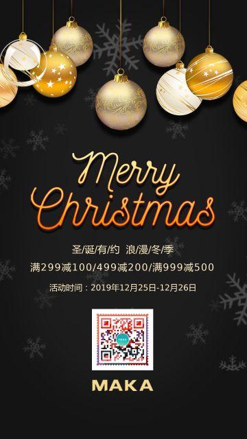 黑金简约圣诞节促销海报