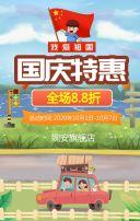 绿色卡通国庆节企业公司电商零售推广产品促销活动h5