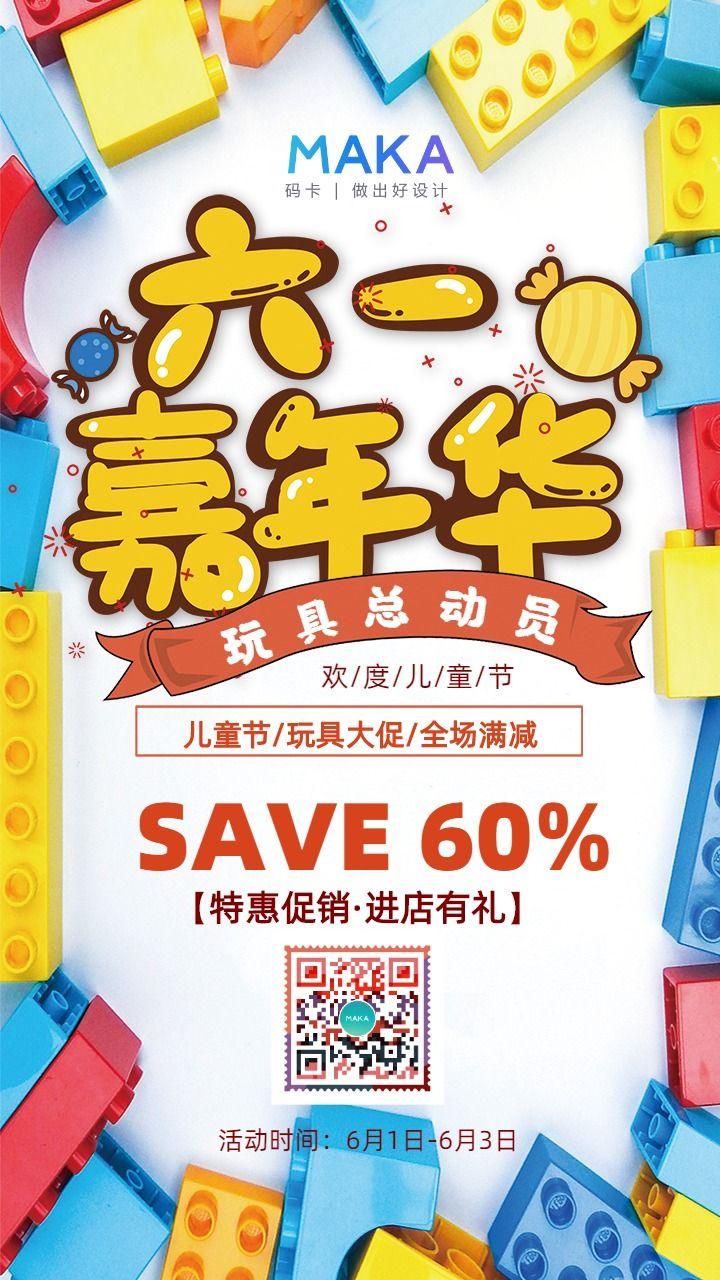 黄色简约六一儿童节促销活动手机海报