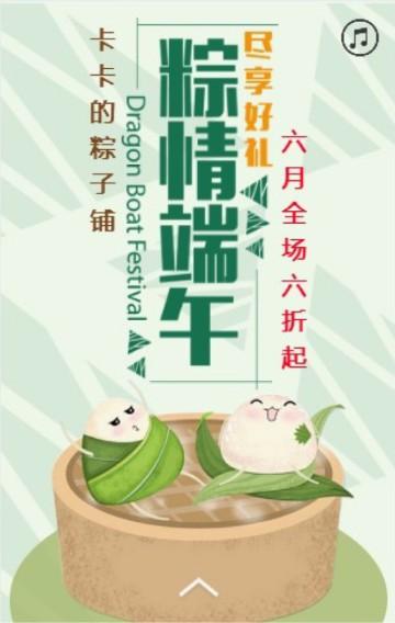 端午节促销优惠宣传电商天猫淘宝粽子商家店铺卡通可爱简约