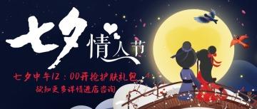 黑色卡通清新插画设计风格中国情人节七夕促销优惠活动、祝福活动微信公众号大图