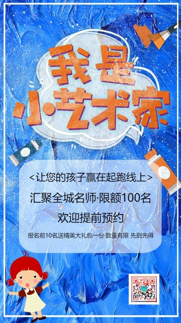 招生简章 寒假班辅导班招生宣传 创意海报