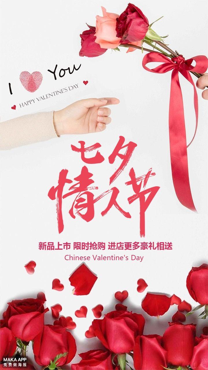 七夕情人节七夕贺卡浪漫七夕海报