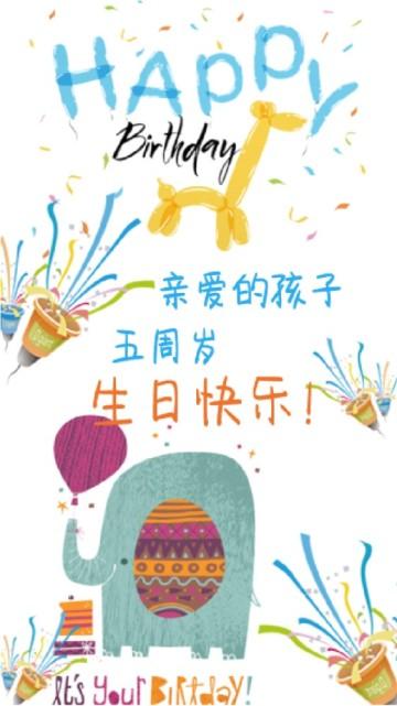 生日祝福微信相册视频/清新可爱手绘生日贺卡/生日祝福相册