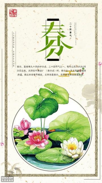 简约清新荷叶二十四节气春分宣传海报