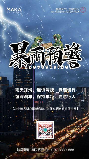 简洁创意企业/政府/公益组织暴雨出行注意事项宣传通知海报