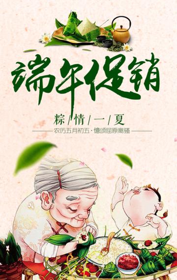 端午节促销/粽子礼盒/端午节