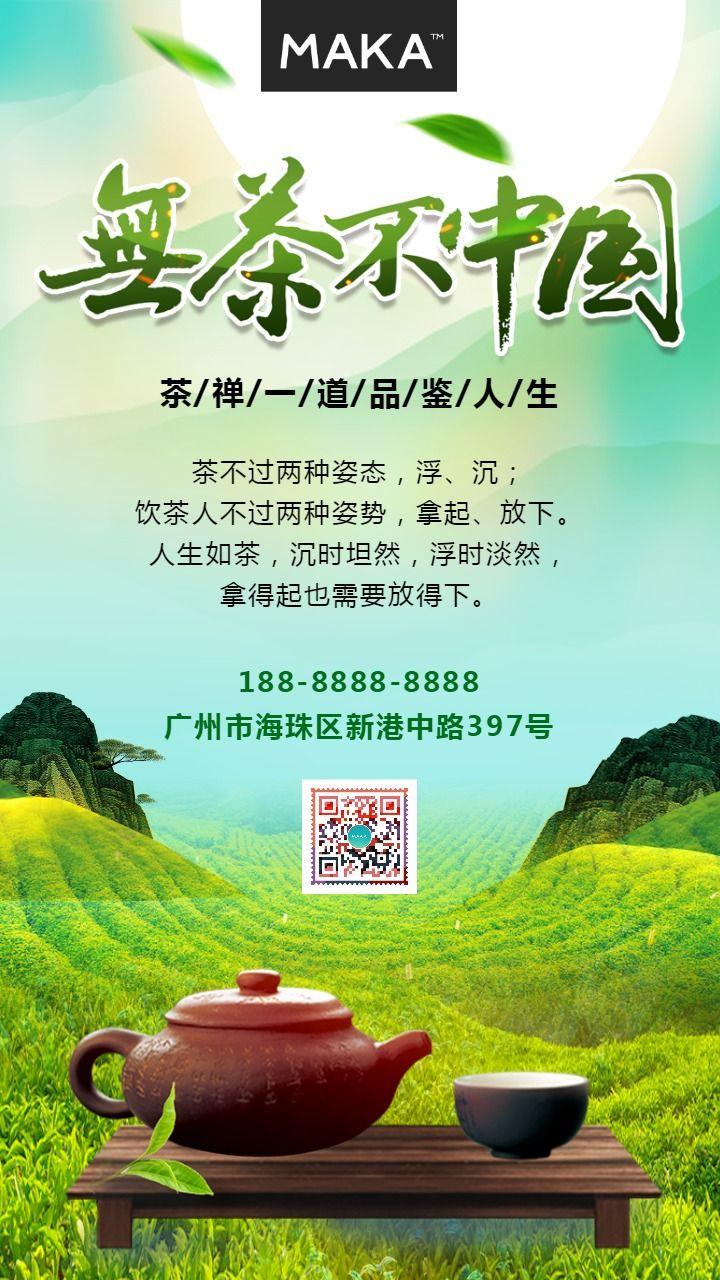 绿色清新自然茶社/茶馆产品推广宣传海报