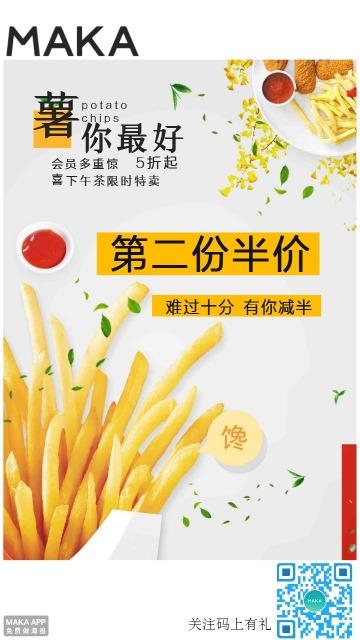 薯条尝鲜第二份半价优惠宣传海报