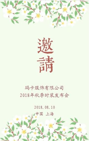 清新文艺邀请函发布会展会会议企业协会晚会花朵