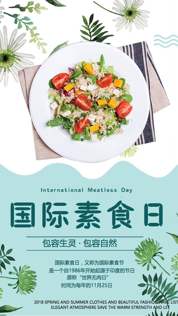 国际素食日