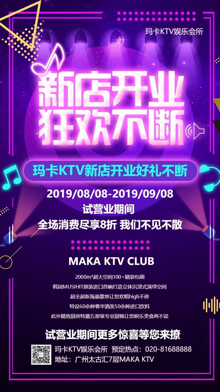 霓虹炫酷KTV酒吧休闲文化娱乐开业活动宣传推广海报