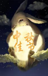 浓情兔兔中秋唯美大气中秋佳节H5
