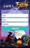 紫色创意万圣节节日活动宣传翻页H5