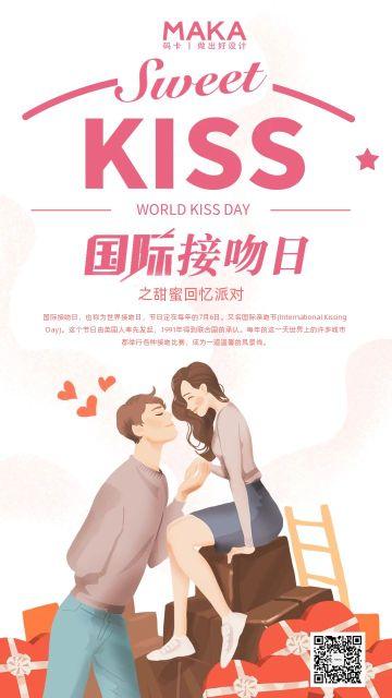 粉色浪漫国际接吻日节日宣传手机海报