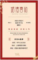 中式喜帖大红色喜庆婚礼邀请函原创中国风国庆结婚H5邀约