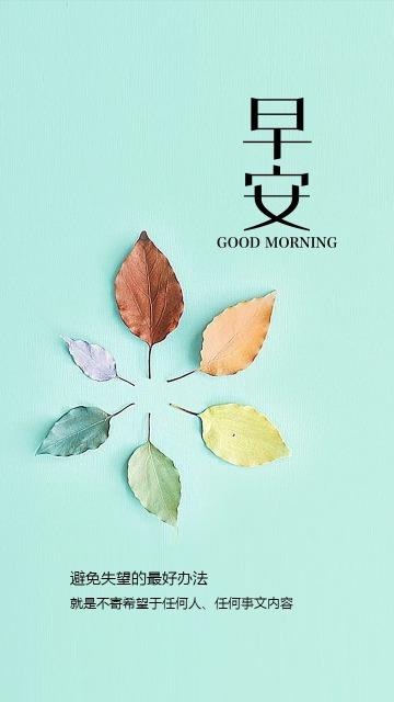 文艺清新早安图早安日签